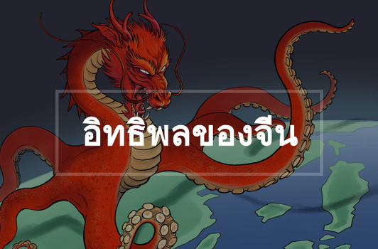 china-reach-thai.png